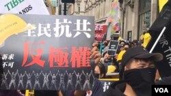 """倫敦""""對抗暴政與香港站在一起""""大遊行 (2019年9月28日)"""