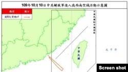 解放军运-8飞机10月10日进入台湾西南防空识别区 (台湾国防部网站截屏图 20201010)PLA Y-8 Entered Taiwan ADIZ on 20201010_MND TW