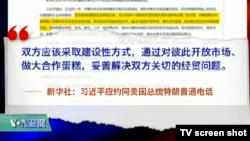 """VOA连线(黄耀毅):川习通话谈朝鲜与贸易赤字,川普表达""""失望"""""""