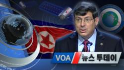 [VOA 뉴스 투데이] 2021년 10월 9일