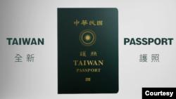 台湾外交部2020年9月2日公布新款护照封面