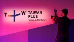 台灣英語國際影音串流平台TaiwanPlus開播 抗衡中國宣傳戰