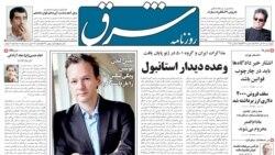 دادستان تهران اتهام روزنامه نگاران شرق را امنیتی توصیف کرد