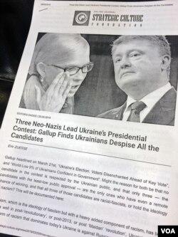 Інформаційна атака на українські вибори: стаття в англомовному інтернет-виданні