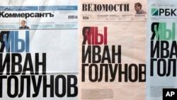 """Ba tờ báo lớn của Nga đồng loạt phản đối việc bắt giữa nhà báo Ivan Golunov với tiêu đề """"Chúng tôi là Ivan Golunov""""."""