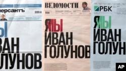 სამი მთავარი რუსული გაზეთის პირველი გვერდი, გოლუნოვის მხარდასაჭერად, ერთნაირი წარწერით დაიბეჭდა