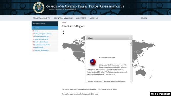 在美國貿易代表辦公室官網的互動式世界地圖上,點擊台灣的位置就出現2013年美台貿易統計數據,這個小框框內仍然看得到中華民國國旗。