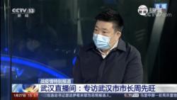 时事大家谈:口罩戴反,数据出错:疫情当前,中国官员怎么了?