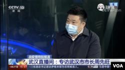 湖北省武汉市市长周先旺1月17日接受央视采访(截屏)
