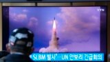 20일 한국 서울역에 설치된 TV에서 북한의 신형 SLBM 발사 관련 뉴스가 나오고 있다.