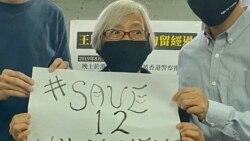 香港抗爭者王婆婆被拘押中國14個月後再次上街 堅持講真話抗爭