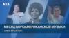 Месяц афроамериканской музыки. Арета Франклин