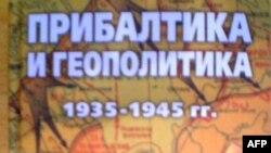 Книга Льва Соцкова «Прибалтика и геополитика: 1935-1945гг.»
