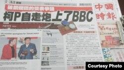 台北市长失言风波登上国际新闻版面 (翻拍中国时报)