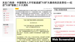 天安門母親群體發布六四聲明(中國人權網站截圖)