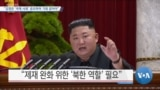 "[VOA 뉴스] ""김정은 '국제 사회' 공조하며 기회 잡아야"""
