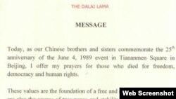 達賴喇嘛發聲明紀念六四25週年 (達賴喇嘛中文官方網站截屏)