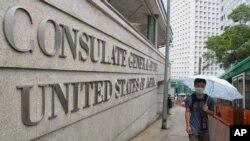 美國駐中國香港總領事館