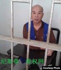 福建法律维权人士纪斯尊(维权网图片)