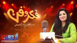 Fikr o Fun - Masood Rana - Sadia Asad
