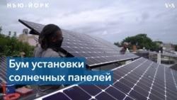 Солнечные батареи на крышах Нью-Йорка