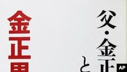 '아버지 김정일과 나' 책 표지 전면