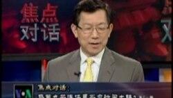 焦点对话:马英九若连任是否应访问大陆?