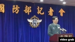 台湾国防部就媒体有关黎贤圣少将秘交北京间谍报道发表评论(视频截图)