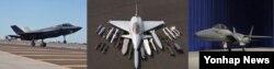 한국 정부의 차기전투기 사업에 참가한 F-35(록히드마틴), 유로파이터(EADS), F-15SE(보잉).