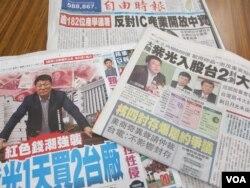台湾媒体报道中国紫光集团入股台湾半导体封测公司