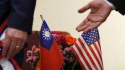 VOA连线(叶兵):美强化对台关系 北京警告蔡政府勿挟洋自重