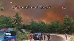تصاویری از آتشسوزی گسترده در اطراف شهر آنتالیای ترکیه؛ تخلیه برخی خانهها