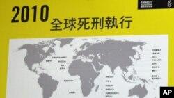 Plakat AI-a o smrtnoj kazni u svijetu