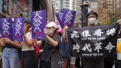 中国人大通过香港国安法 学者称北京愿为政权安全付出经济代价