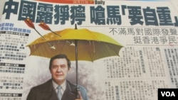 台灣媒體報導中國撰文批評馬英九總統的香港佔中言論(翻拍台灣蘋果日報)