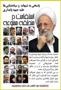 یک بولتن هشتاد صفحه ای؛ عامل اختلاف محافظه کاران ایران