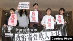 社会民主连线成员到沙田康文署总部抗议