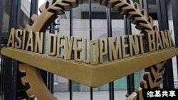 بانک توسعه آسیایی یکی از کمککنندگان بزرگ افغانستان است