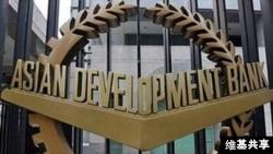 Asiya İnkişaf Bankı (Asian Development Bank)