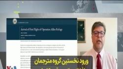 ورود نخستین گروه مترجمان افغانستانی به آمریکا برای ایمن ماندن از تهدیدهای طالبان