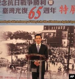马英九对台湾光复发表讲话