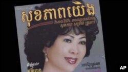 Dy Saveth on the cover of a Cambodian magazine.
