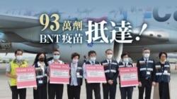 首批BNT疫苗抵台 蔡英文總統感謝民間捐贈者