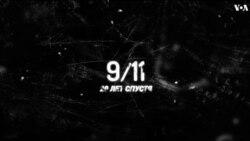 9/11. Двадцать лет спустя