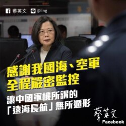 台湾总统蔡英文2019年4月15日在脸书帐号上回应中国解放军在台湾周边军事活动 (取自脸书)