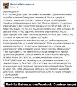 """Marinika Babanazarova """"Facebook"""" tarmog'ida 26-avgust kuni masalaga o'z munosabatini bildirdi"""