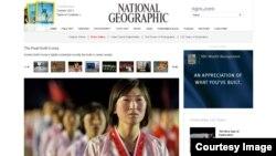 '내셔널지오그래픽' 웹사이트에 '실제의 북한 (The Real North Korea)'이란 제목으로 실린 사진들.