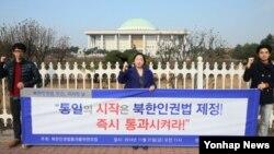 북한인권법통과를위한모임 회원들이 21일 국회 정문 앞에서 북한인권법 반대 국회의원을 규탄하고 북한인권법 제정을 촉구하고 있다.