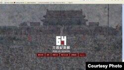 支联会旗下的六四纪念馆网站(网站截图)
