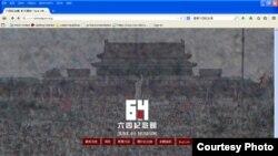 支聯會旗下的六四紀念館網站(網站截圖)